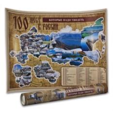 Скретч-карта 100 мест в России, которые нужно увидеть