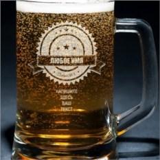Пивная кружка с гравировкой на Ваш выбор Пиво №1