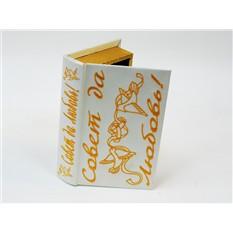 Книга - шкатулка Совет да любовь