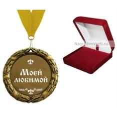 Медаль Моей любимой