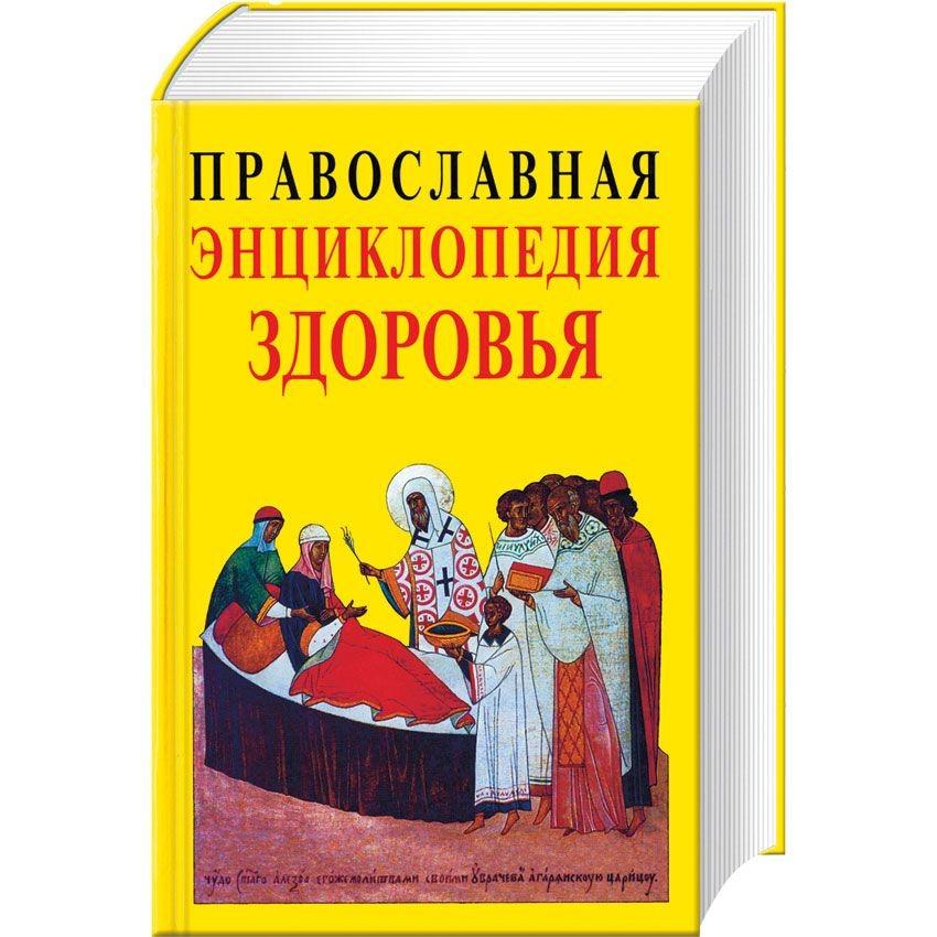 Книга Православная энциклопедия здоровья