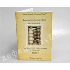Тетрадь для бухгалтера «Компьютер советского бухгалтера»