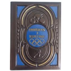 Подарочное издание «Олимпийские игры в медалях и знаках»
