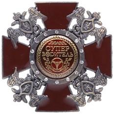 Подарочный орден «Супер водитель»