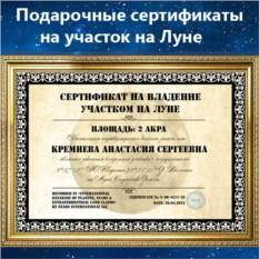 Подарочные сертификаты Участок на Луне 2 акра