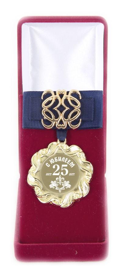 Ажурная медаль С Юбилеем 25 лет