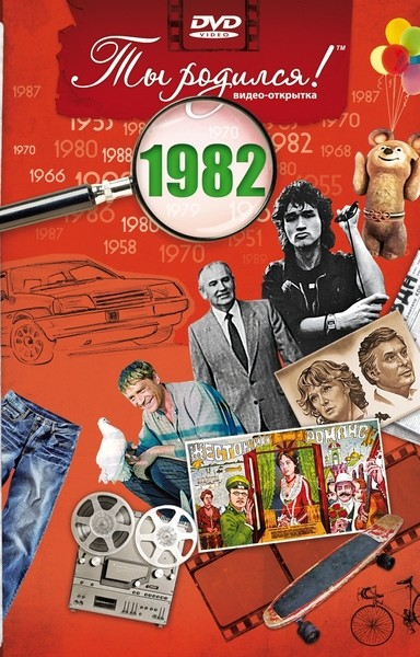 Видео открытка Ты родился! 1982 год