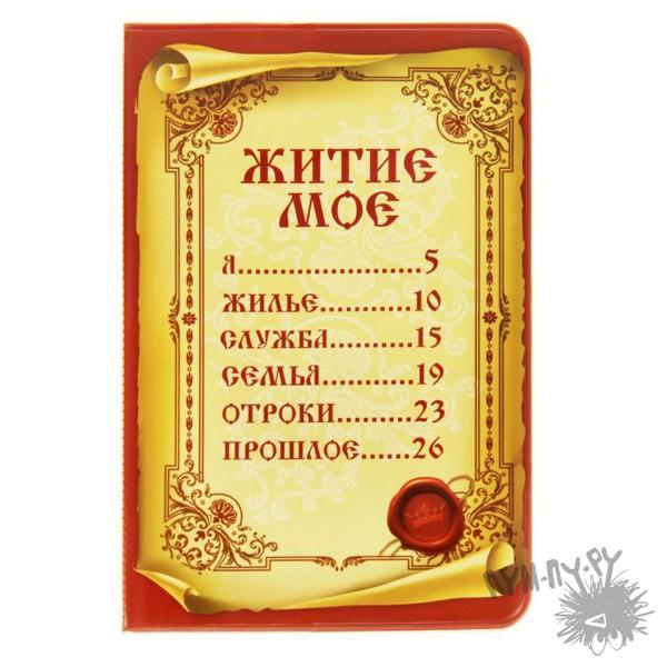 Обложка для паспорта Житие мое