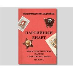 Записная книжка «Партийный билет»