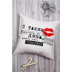 Декоративная подушка с Вашим именем Поцелуй