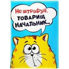 Обложка для автодокументов «Не штрафуй товарищ начальник!»