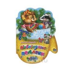 Детская книжка с вырубкой Новогодние подарки