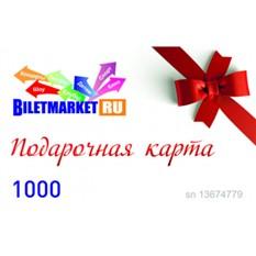 Подарочный сертификат в Biletmarket.ru