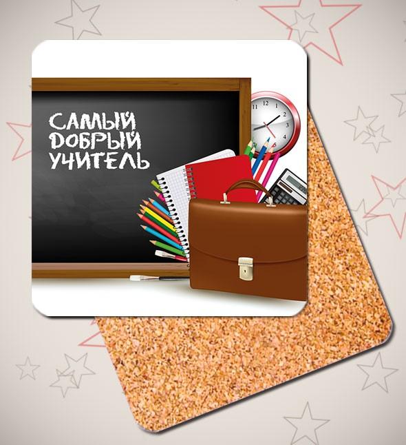 Подставка под кружку «Самый добрый учитель»