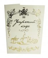 Сертификат на утренний кофе