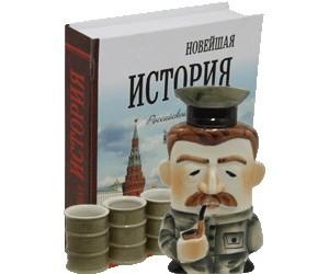 Набор Сталин +3 рюмки в упаковке-книге