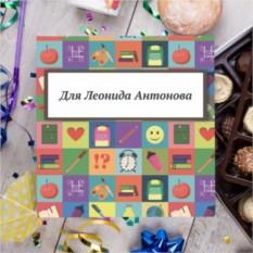 Бельгийский шоколад в подарочной упаковке Школьный набор