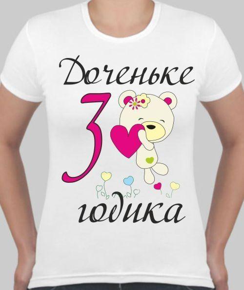 Женская футболка Доченьке 3 годика