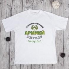 Именная мужская футболка Главнокомандующий армией внуков