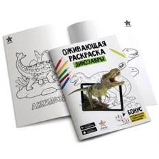 Раскраска-игра с дополненной реальностью Динозавры
