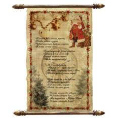 Новогодний свиток в деревянных держателях Традиционный