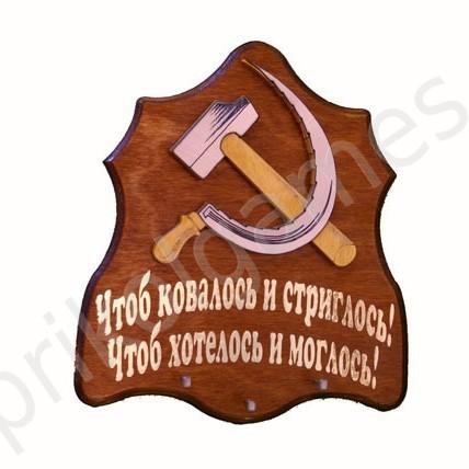 Панно-ключница Серп и Молот с прикольной надписью.