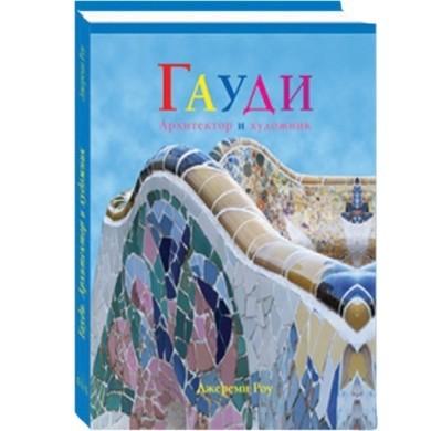 Книга Гауди. Архитектор и художник
