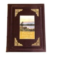Книга Русская Рыбалка (коричневая обложка)