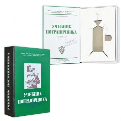 Книга-шкатулка Учебник пограничника