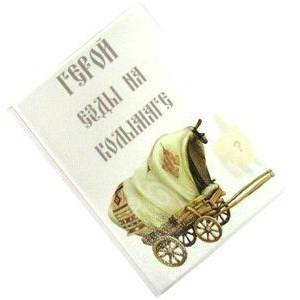 Обложка на паспорт Герой езды на колымаге