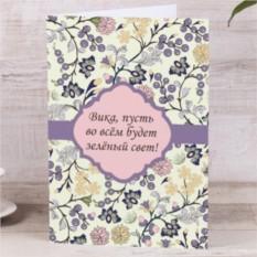 Именная открытка Весенний сад