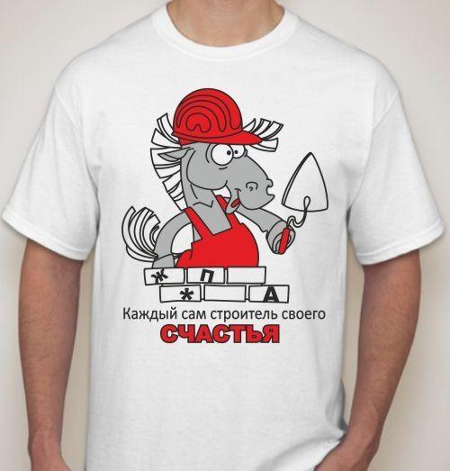 Мужская футболка Каждый сам строитель своего счастья