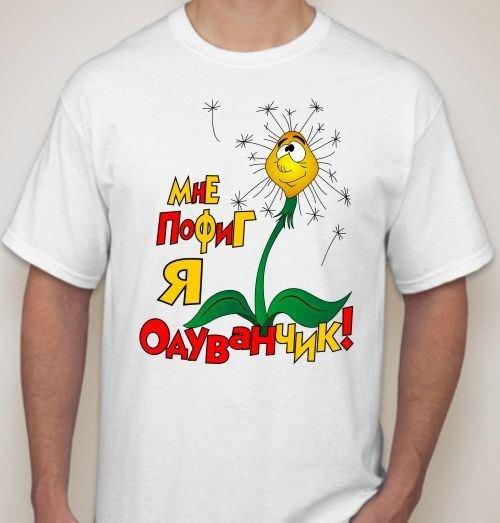 рисунок на футболке для мужчины прикольные все