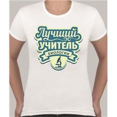 Женская футболка Лучший учитель биологии