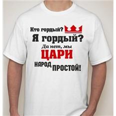 Мужская футболка Кто гордый?