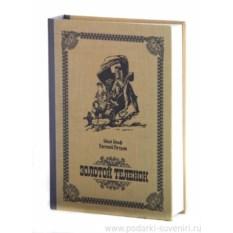 Книга-сейф Золотой теленок