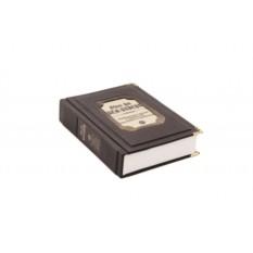 Подарочная книга Избранные труды о ценности и капитале