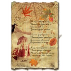 Свиток пергамента Осенее-романтическое письмо