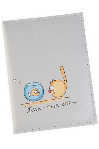Обложка для паспорта Жил-был кот