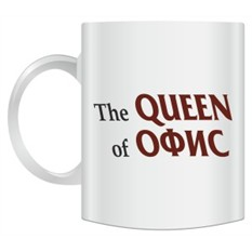 Кружка The Queen of Офис