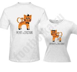 Парные футболки Женаты и счастливы