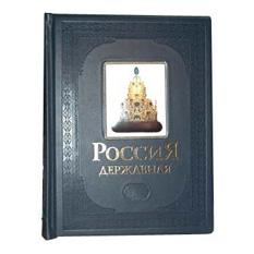 Книга «Россия Державная»