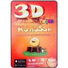 3D-раскраска Сказка. Колобок