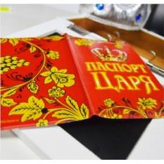 Обложка на паспорт Паспорт царя