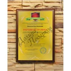 Подарочный диплом Охранная грамота
