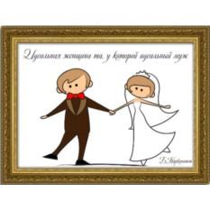 Свадебный плакат Идеальная женщина... в раме