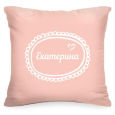 Подушка с вашим именем «Маленькое сердечко»