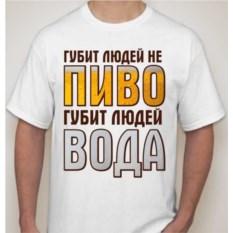 Мужская футболка Губит людей не пиво