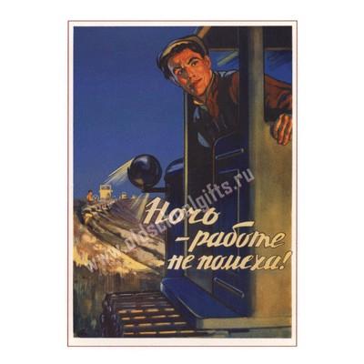 Плакат Ночь работе не помеха