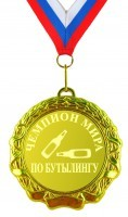 Медаль Чемпион мира по бутылингу